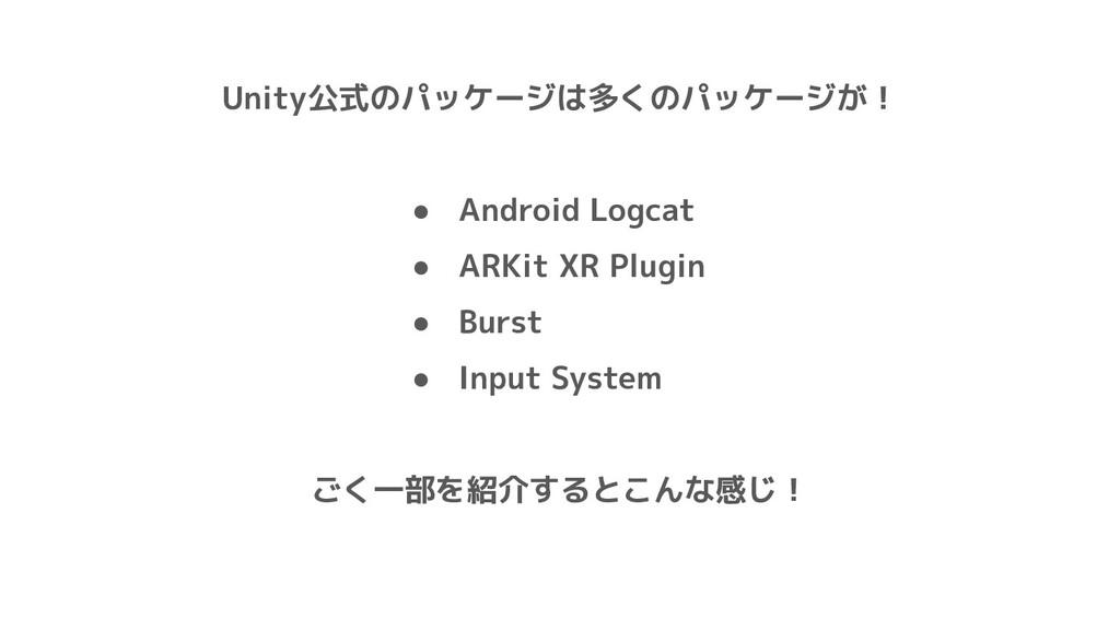 Unity公式のパッケージは多くのパッケージが! ● Android Logcat ● ARK...