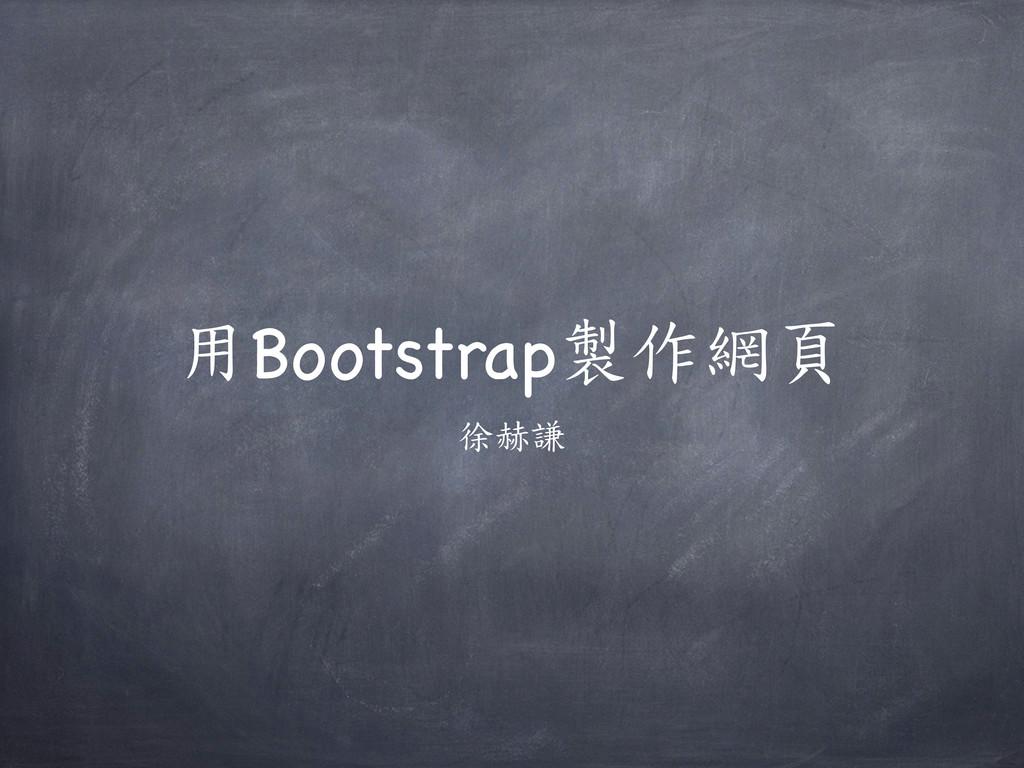 用Bootstrap製作網頁 徐赫謙