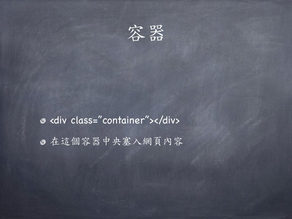 """容器 <div class=""""container""""></div> 在這個容器中央塞入網頁內容"""