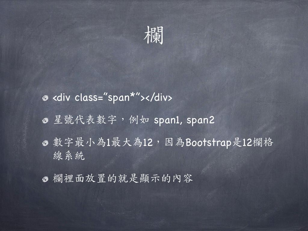 """欄 <div class=""""span*""""></div> 星號代表數字,例如 span1, sp..."""