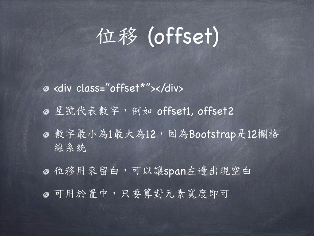 "位移 (offset) <div class=""offset*""></div> 星號代表數字,..."