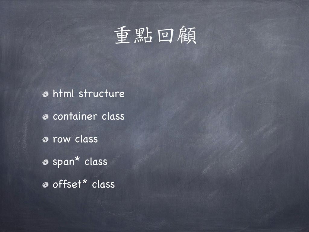 重點回顧 html structure container class row class s...