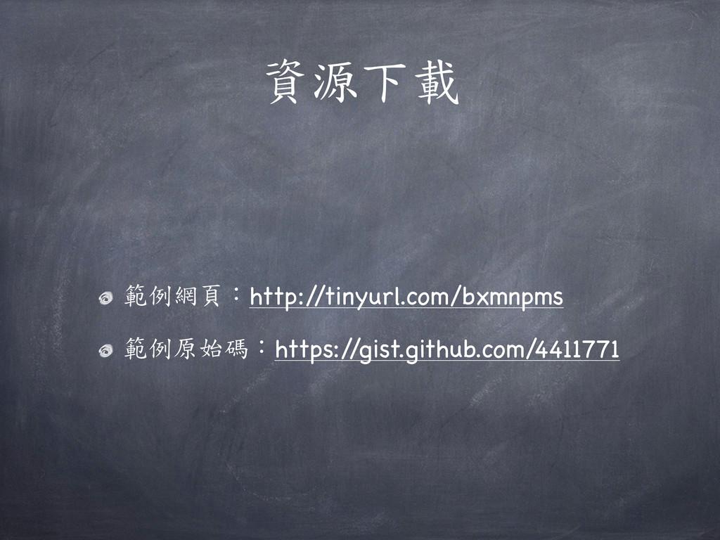 資源下載 範例網頁:http:/ /tinyurl.com/bxmnpms 範例原始碼:htt...