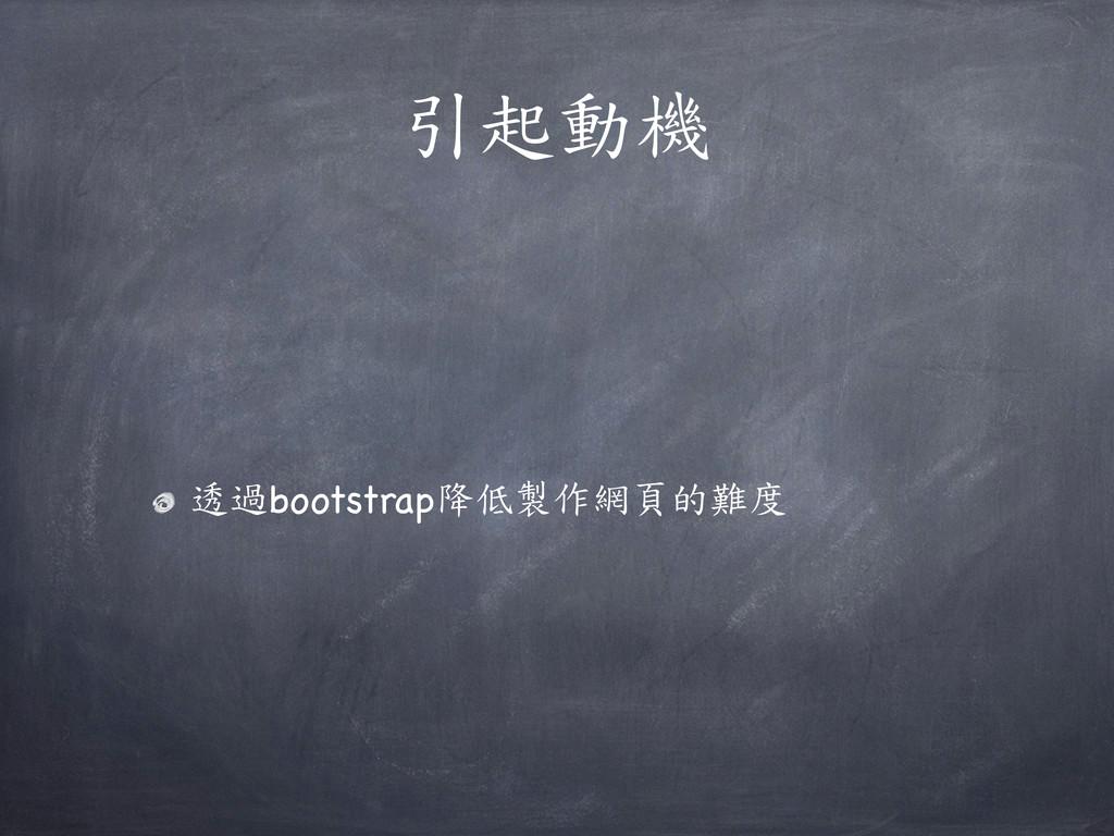 引起動機 透過bootstrap降低製作網頁的難度