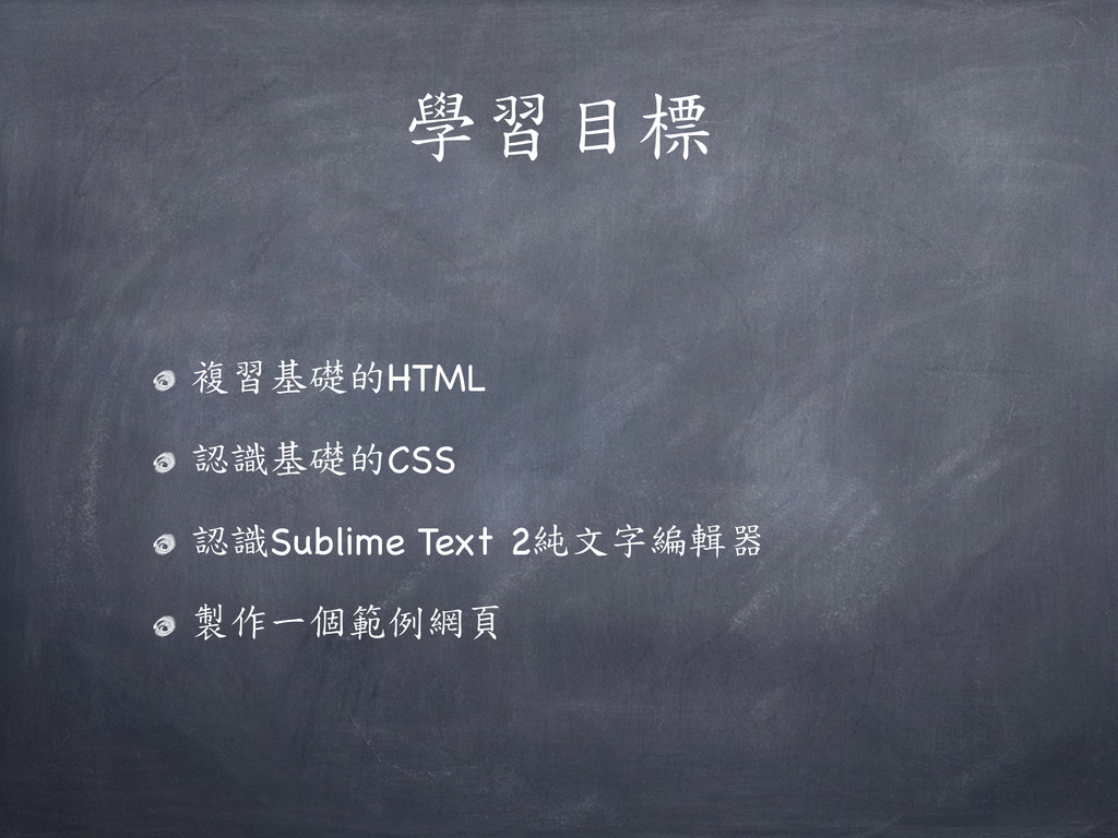 學習目標 複習基礎的HTML 認識基礎的CSS 認識Sublime Text 2純文字編輯器 ...