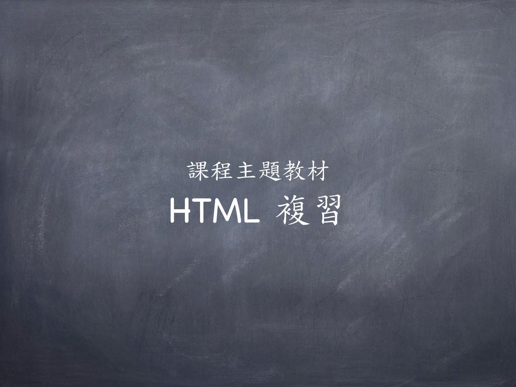 課程主題教材 HTML 複習