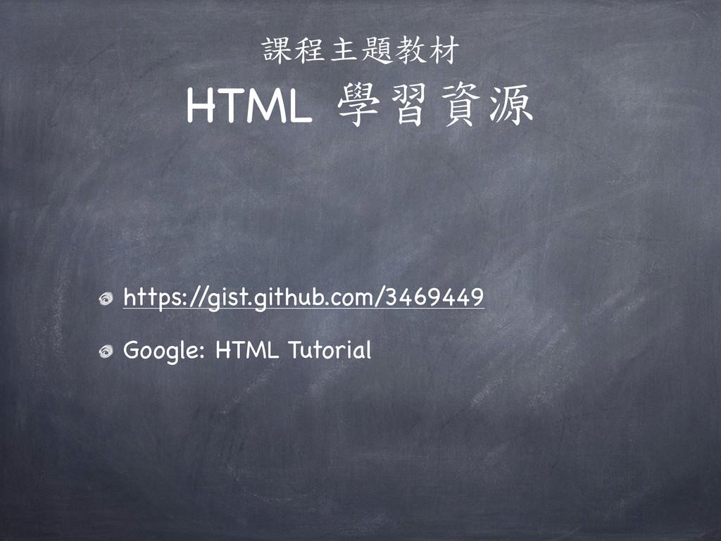 課程主題教材 HTML 學習資源 https:/ /gist.github.com/34694...