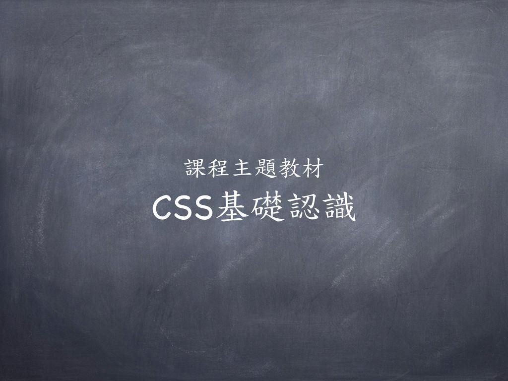 課程主題教材 CSS基礎認識