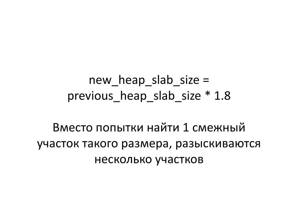 new_heap_slab_size = previous_heap_slab_size * ...