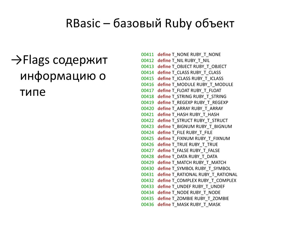 RBasic – базовый Ruby объект 00411 #define T_NO...