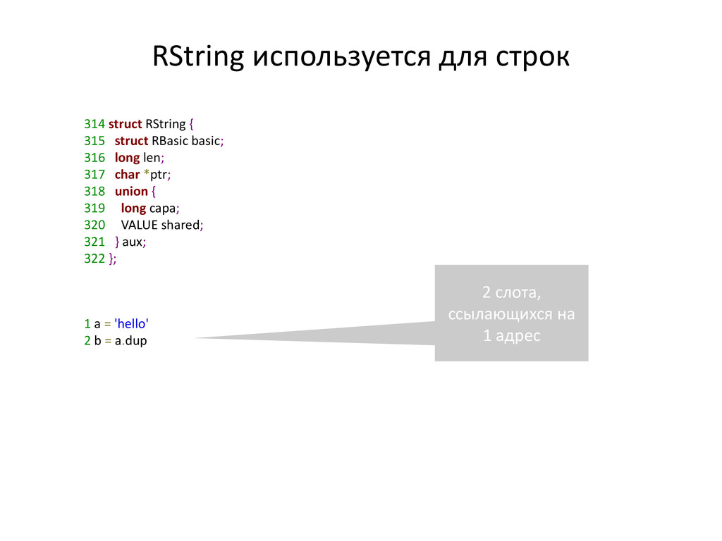 RString используется для строк 314 struct RStri...
