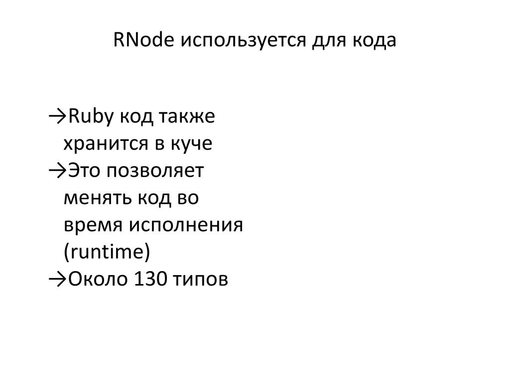 RNode используется для кода →Ruby код также хра...