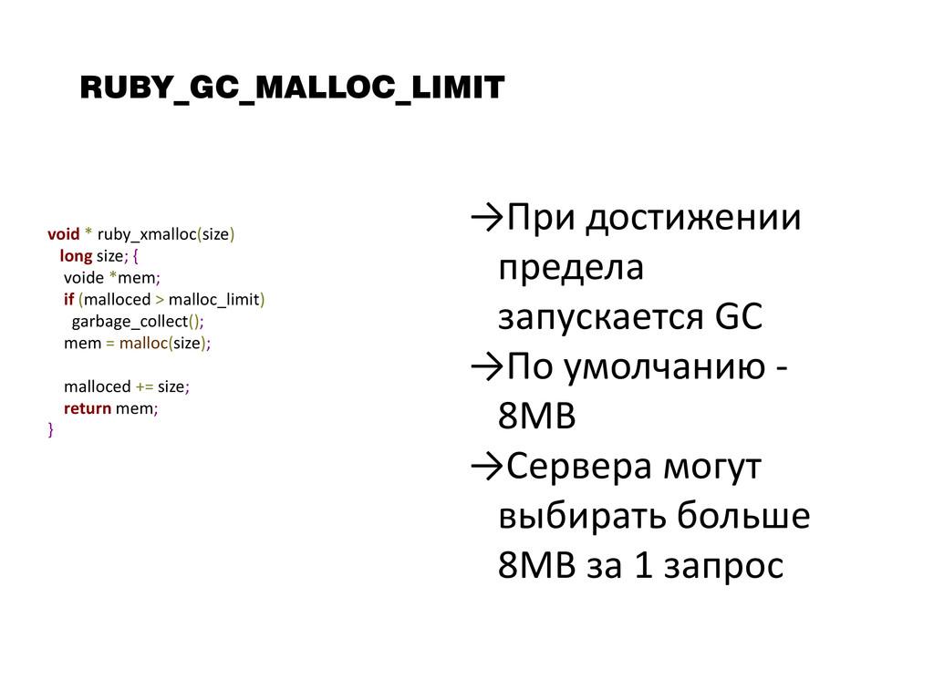 RUBY_GC_MALLOC_LIMIT void * ruby_xmalloc(size) ...