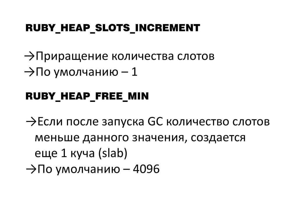 RUBY_HEAP_SLOTS_INCREMENT →Приращение количеств...