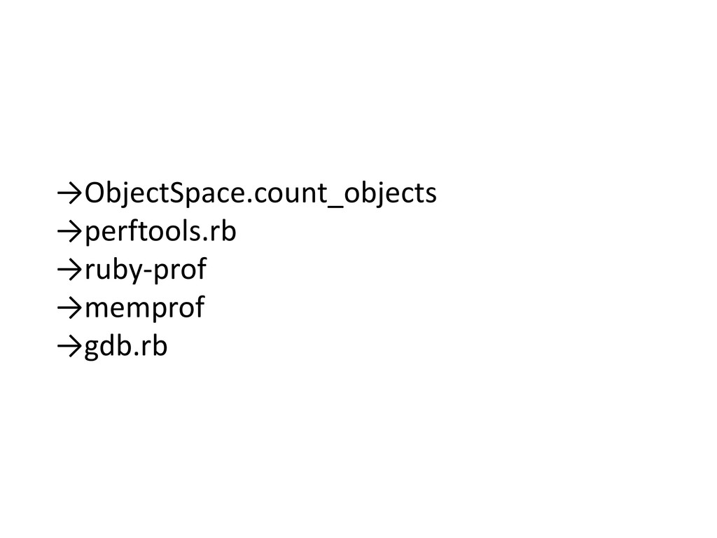 →ObjectSpace.count_objects →perftools.rb →ruby-...