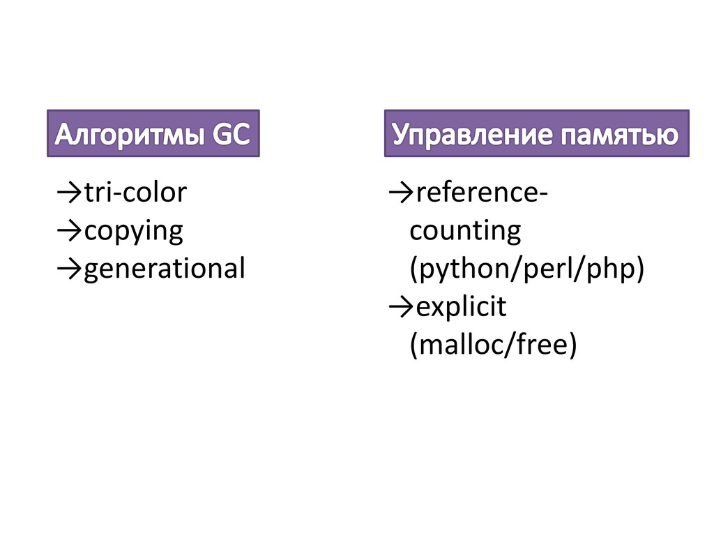 →tri-color →copying →generational →reference- c...