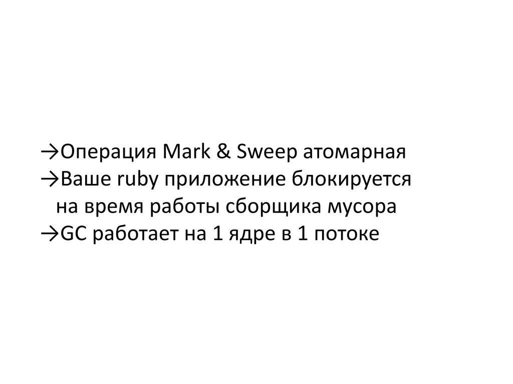 →Операция Mark & Sweep атомарная →Ваше ruby при...