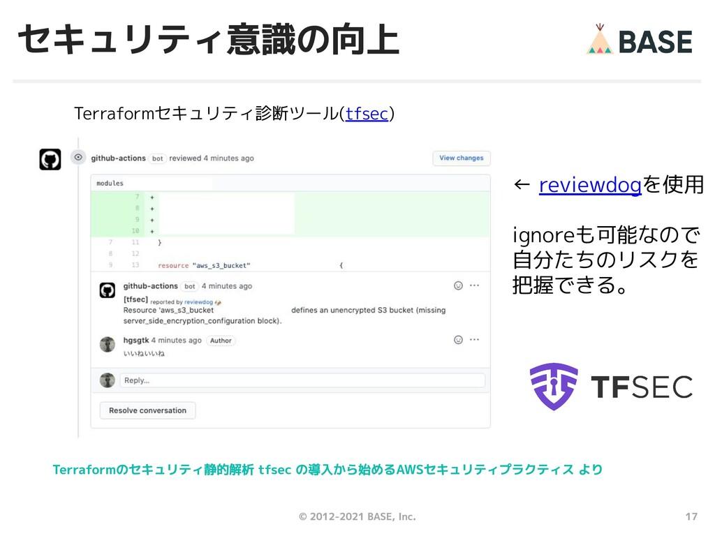 Terraformセキュリティ診断ツール(tfsec) ← reviewdogを使用 ...