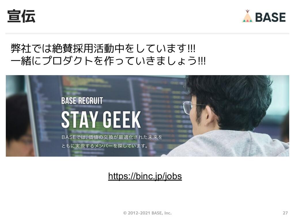 https://binc.jp/jobs 弊社では絶賛採用活動中をしています!!! 一緒にプロ...