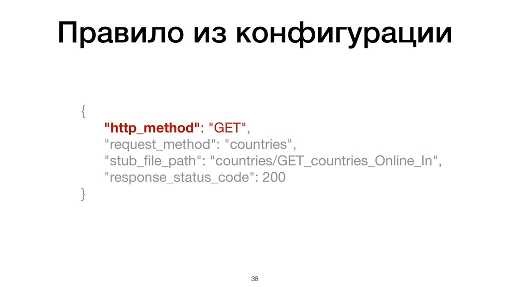 "!38 {  ""http_method"": ""GET"",  ""request_method"":..."