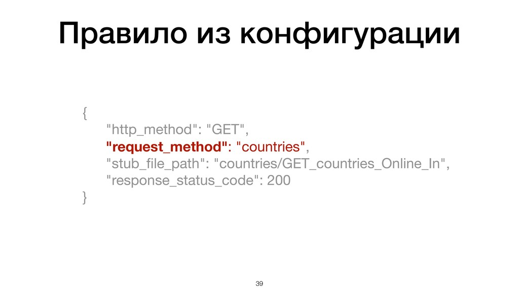 "!39 {  ""http_method"": ""GET"",  ""request_method"":..."