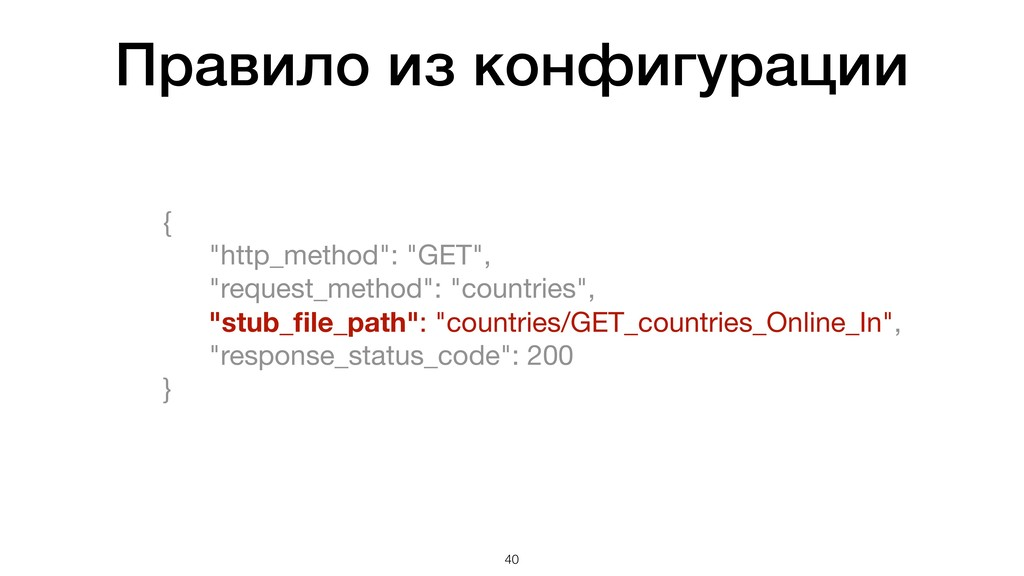 "!40 {  ""http_method"": ""GET"",  ""request_method"":..."