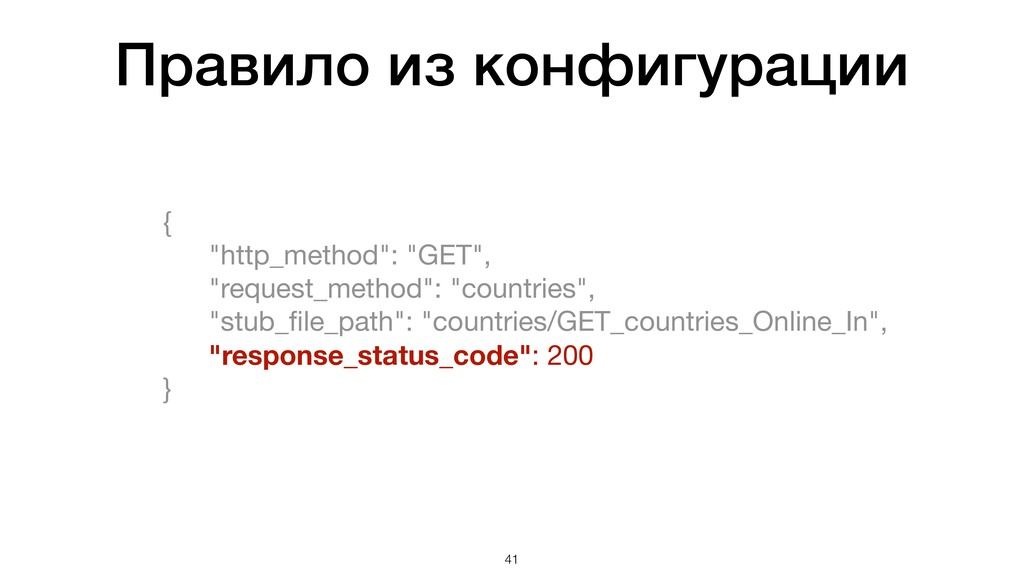 "!41 {  ""http_method"": ""GET"",  ""request_method"":..."