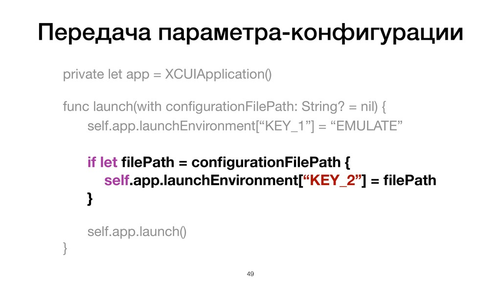 !49 private let app = XCUIApplication()  func l...