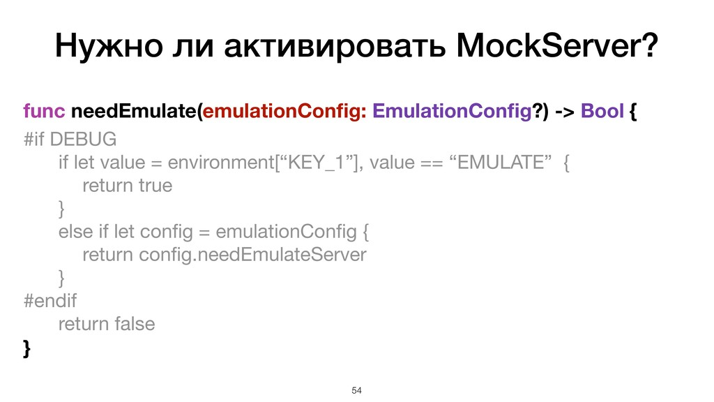 !54 func needEmulate(emulationConfig: EmulationC...