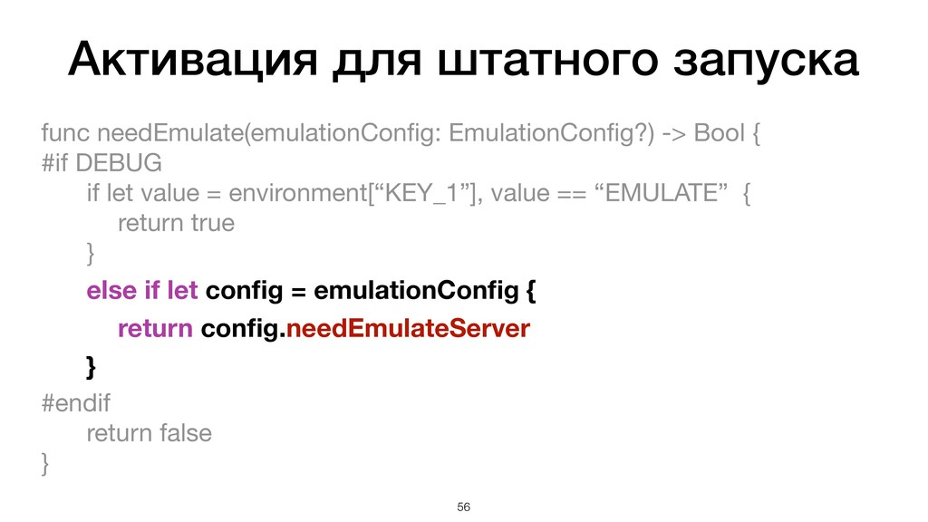 !56 func needEmulate(emulationConfig: EmulationC...