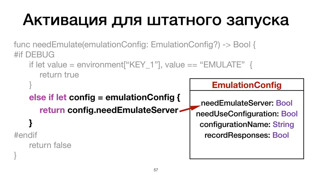 !57 func needEmulate(emulationConfig: EmulationC...