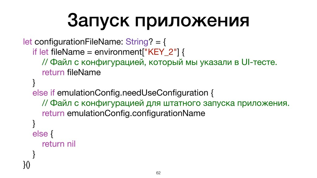 !62 let configurationFileName: String? = {  if l...