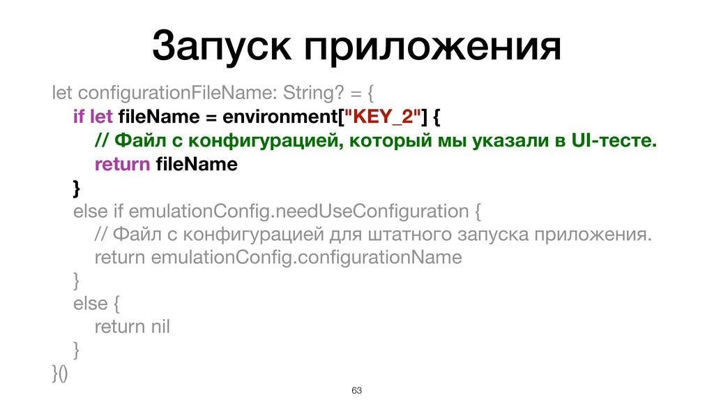!63 let configurationFileName: String? = {  if l...