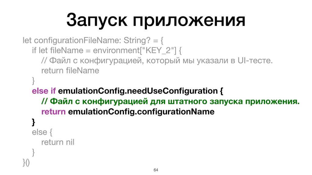 !64 let configurationFileName: String? = {  if l...
