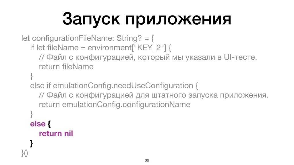 !66 let configurationFileName: String? = {  if l...