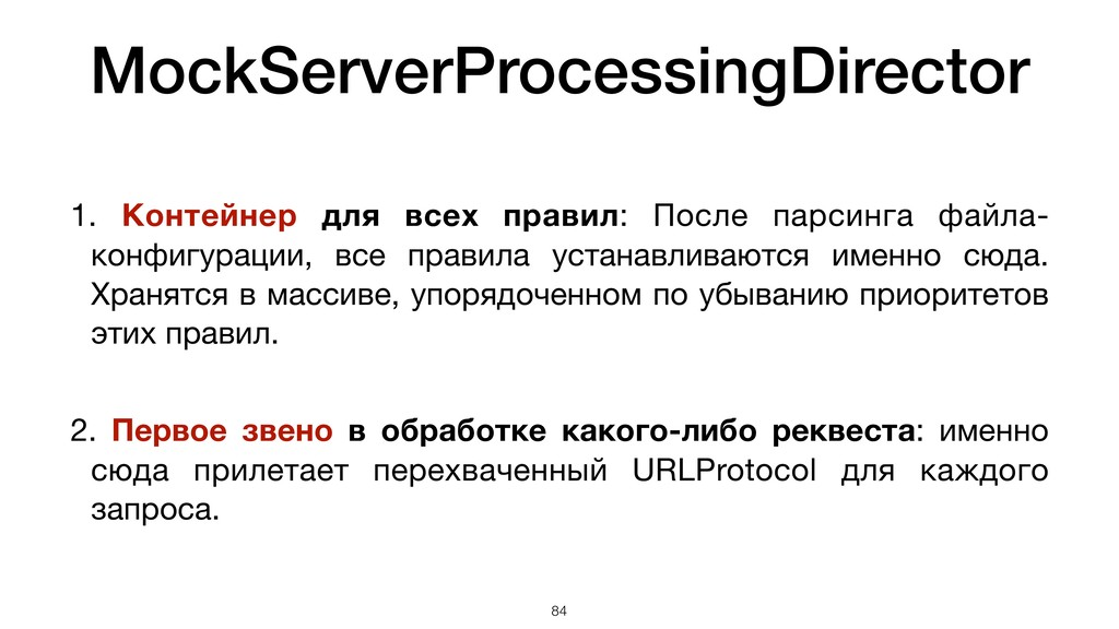 MockServerProcessingDirector !84 1. Контейнер д...