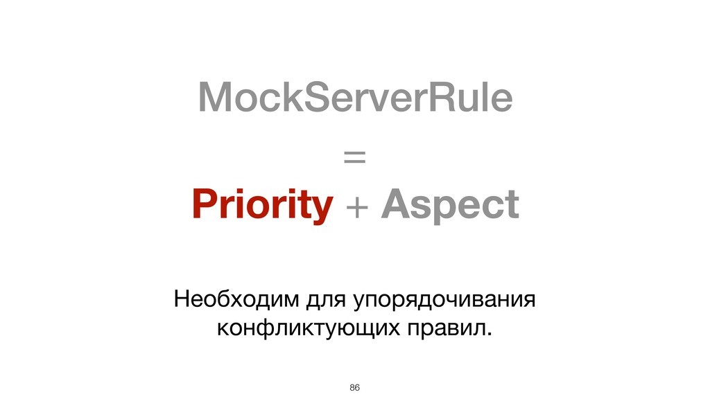 !86 =  Priority + Aspect MockServerRule Необход...