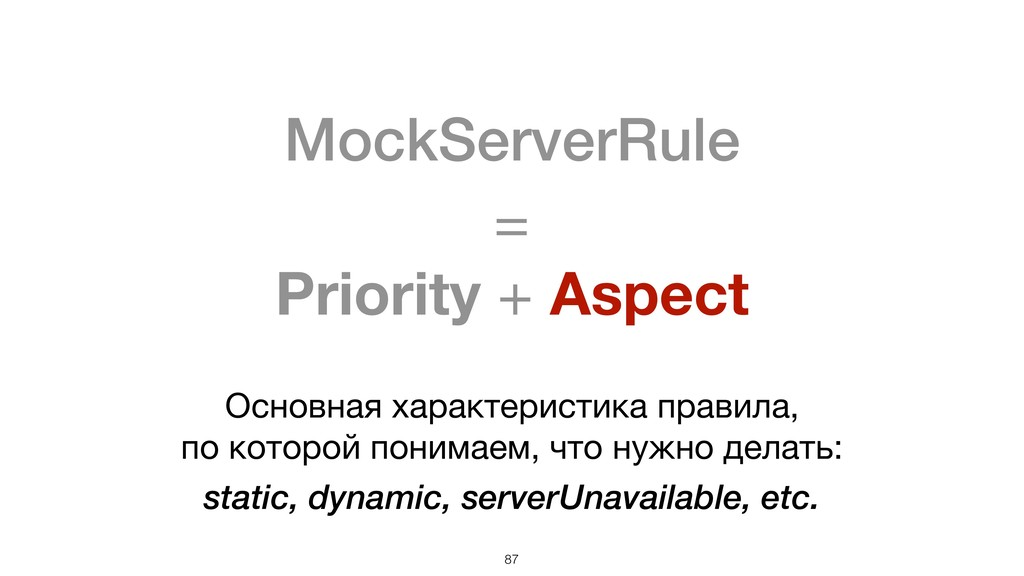!87 =  Priority + Aspect MockServerRule Основна...