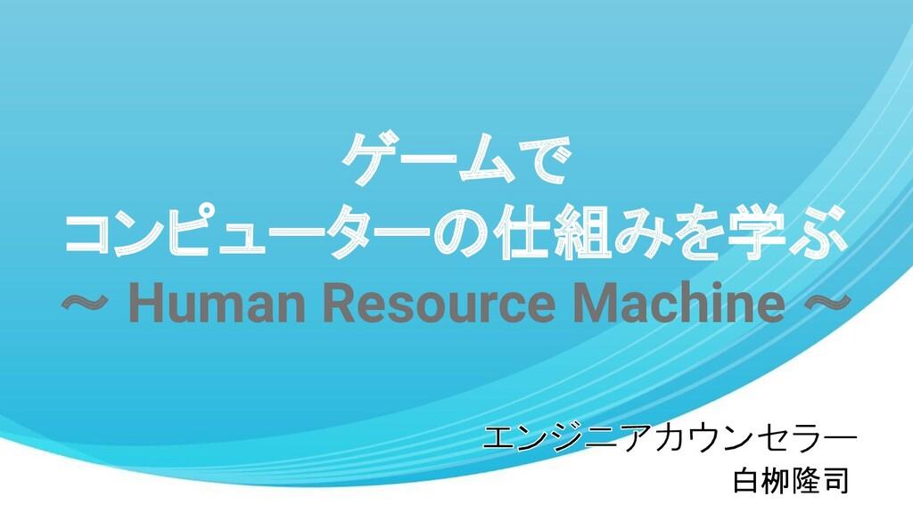 ゲームで コンピューターの仕組みを学ぶ ~ Human Resource Machine ~ ...