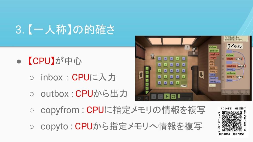 3. 【一人称】の的確さ ● 【CPU】が中心 ○ inbox : CPUに入力 ○ outb...