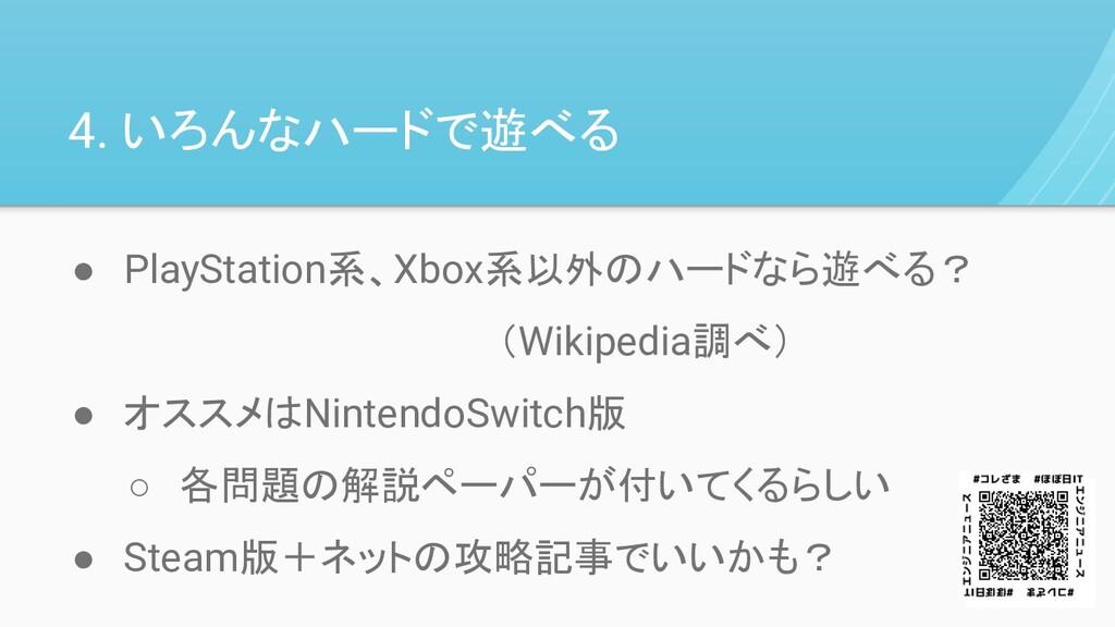 4. いろんなハードで遊べる ● PlayStation系、Xbox系以外のハードなら遊べる?...