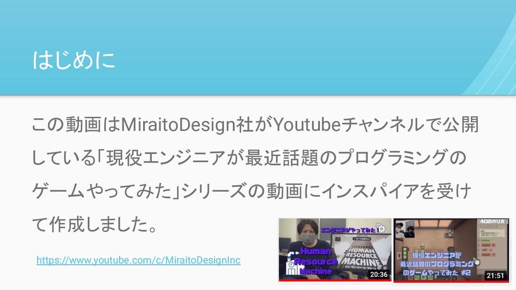 はじめに この動画はMiraitoDesign社がYoutubeチャンネルで公開 している「現...