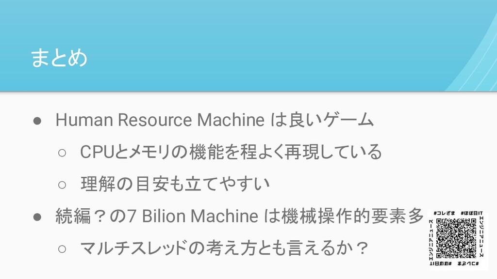 まとめ ● Human Resource Machine は良いゲーム ○ CPUとメモリの機...