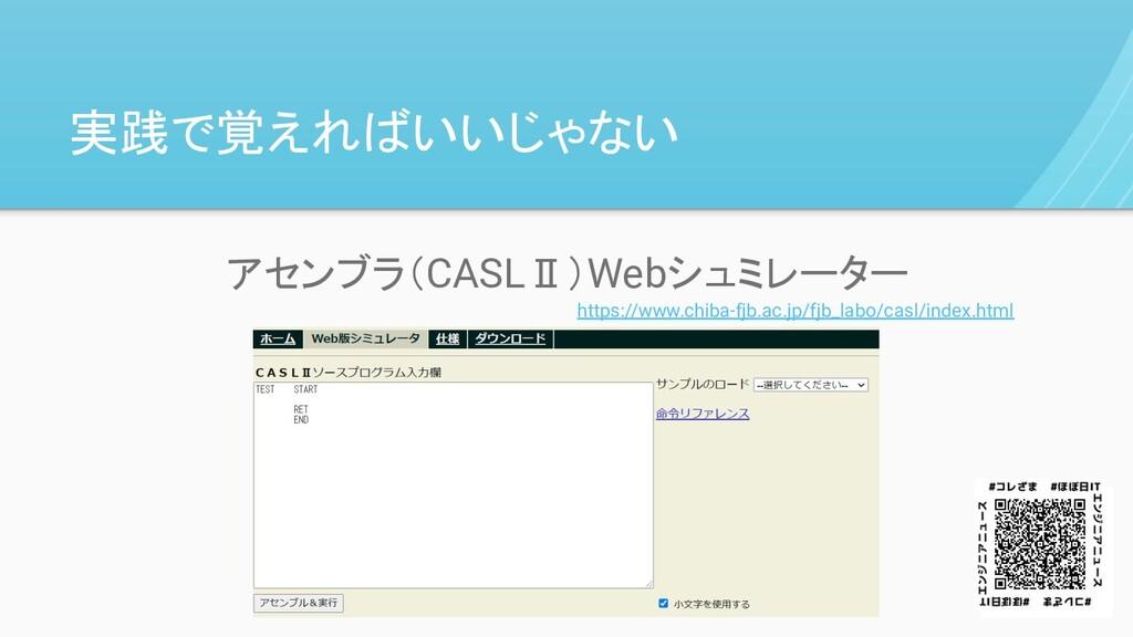 実践で覚えればいいじゃない アセンブラ(CASLⅡ)Webシュミレーター https://ww...