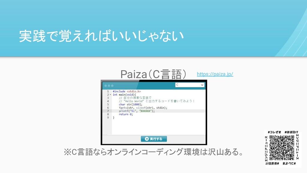 実践で覚えればいいじゃない Paiza(C言語) ※C言語ならオンラインコーディング環境は沢山...
