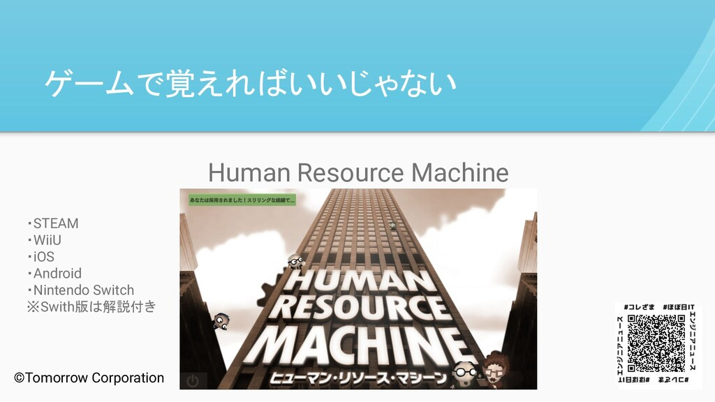ゲームで覚えればいいじゃない Human Resource Machine ©Tomorrow...