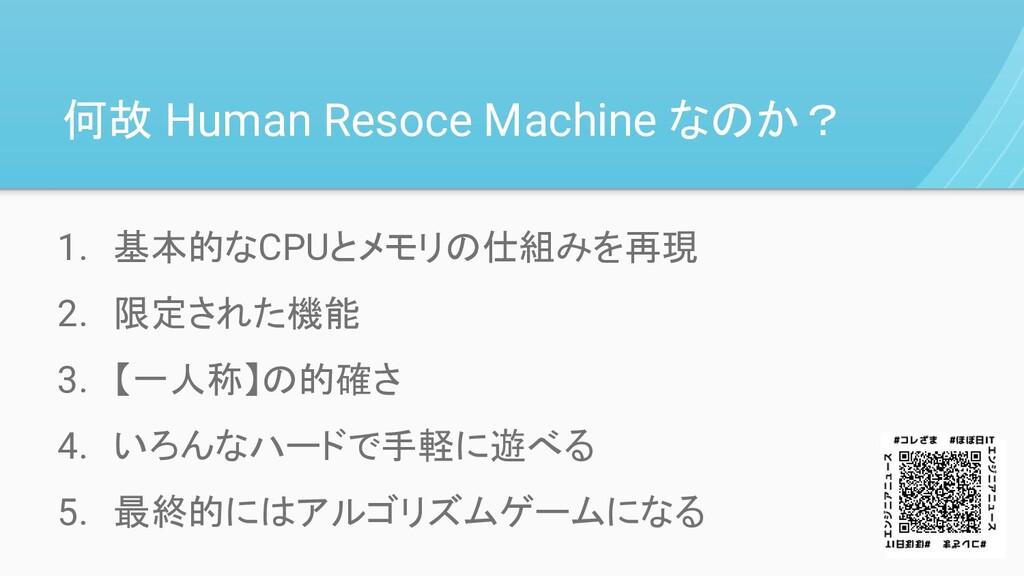 何故 Human Resoce Machine なのか? 1. 基本的なCPUとメモリの仕組み...