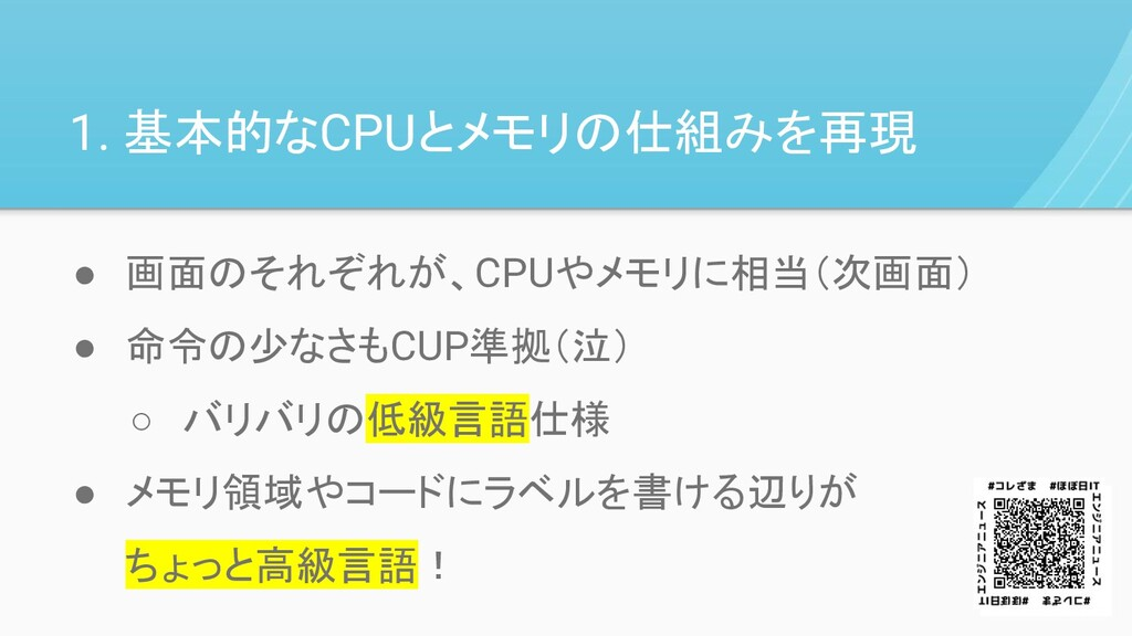 1. 基本的なCPUとメモリの仕組みを再現 ● 画面のそれぞれが、CPUやメモリに相当(次画面...