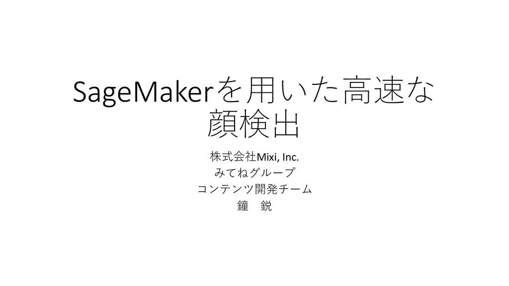 SageMaker    Mixi, Inc.    ...