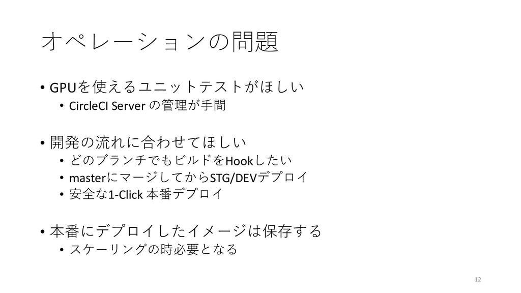 "• GPU5*$"" "" • CircleCI Serve..."